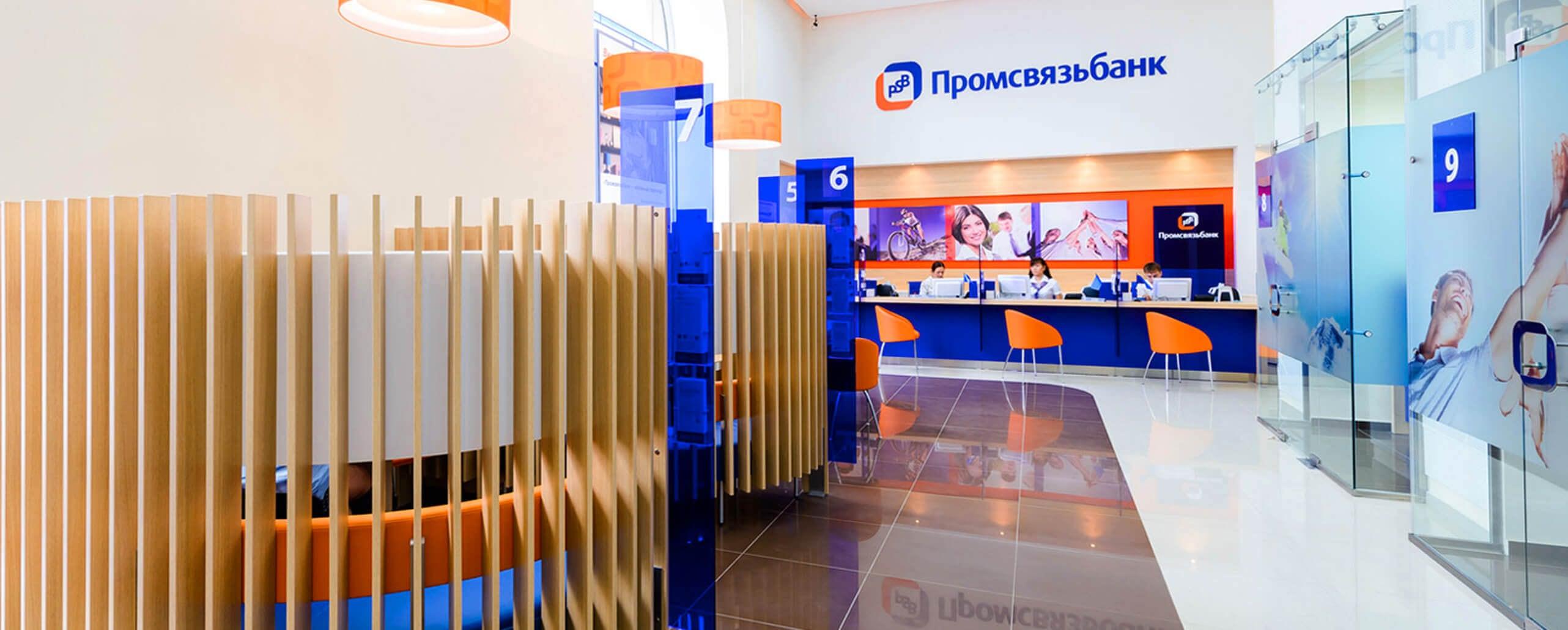 ПАО Промсвязьбанк - Установка системы VGL Патруль