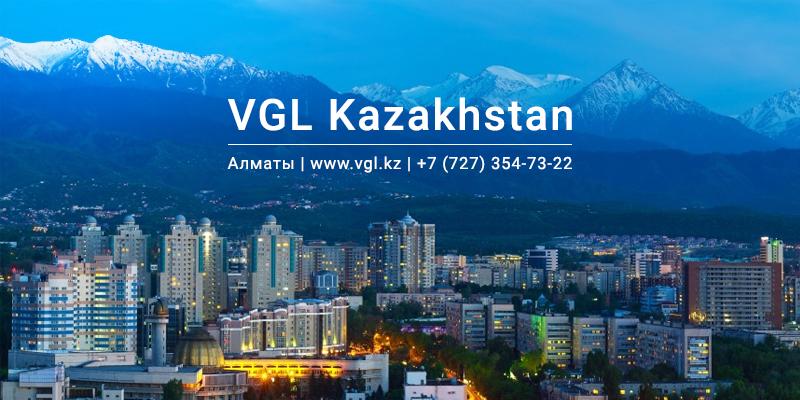 Представительство VGL В Казахстане