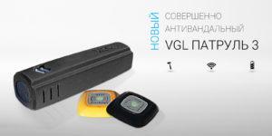 Запуск продаж новой системы VGL ПАТРУЛЬ 3