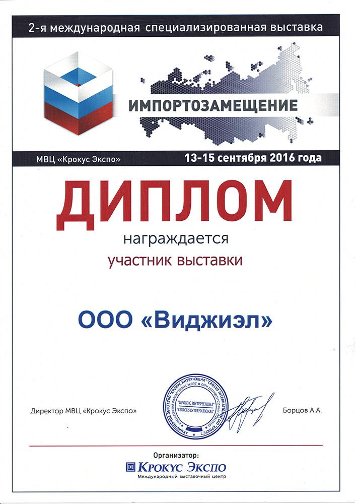 """Итоги выставки """"Импортозамещение"""", проходившей 13-15 сентября 2016 г."""