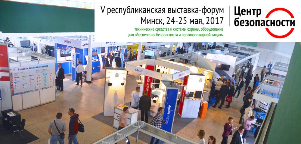 Система VGL Патруль будет впервые представлена на выставке «Центр безопасности 2017» в Минске