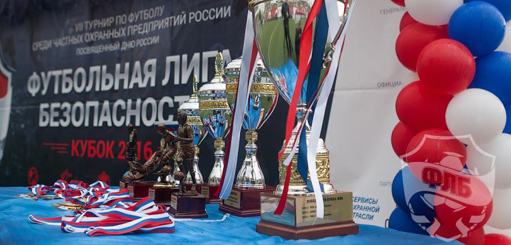 VGLПатруль – официальный спонсор Кубка «Футбольной лиги безопасности – 2017»!